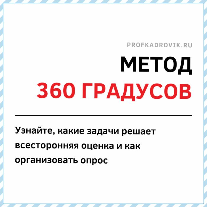 Методика оценки персонала 360 градусов